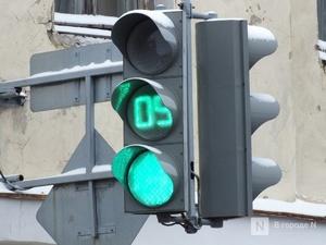 Режим работы светофора изменился на Нижне-Волжской набережной