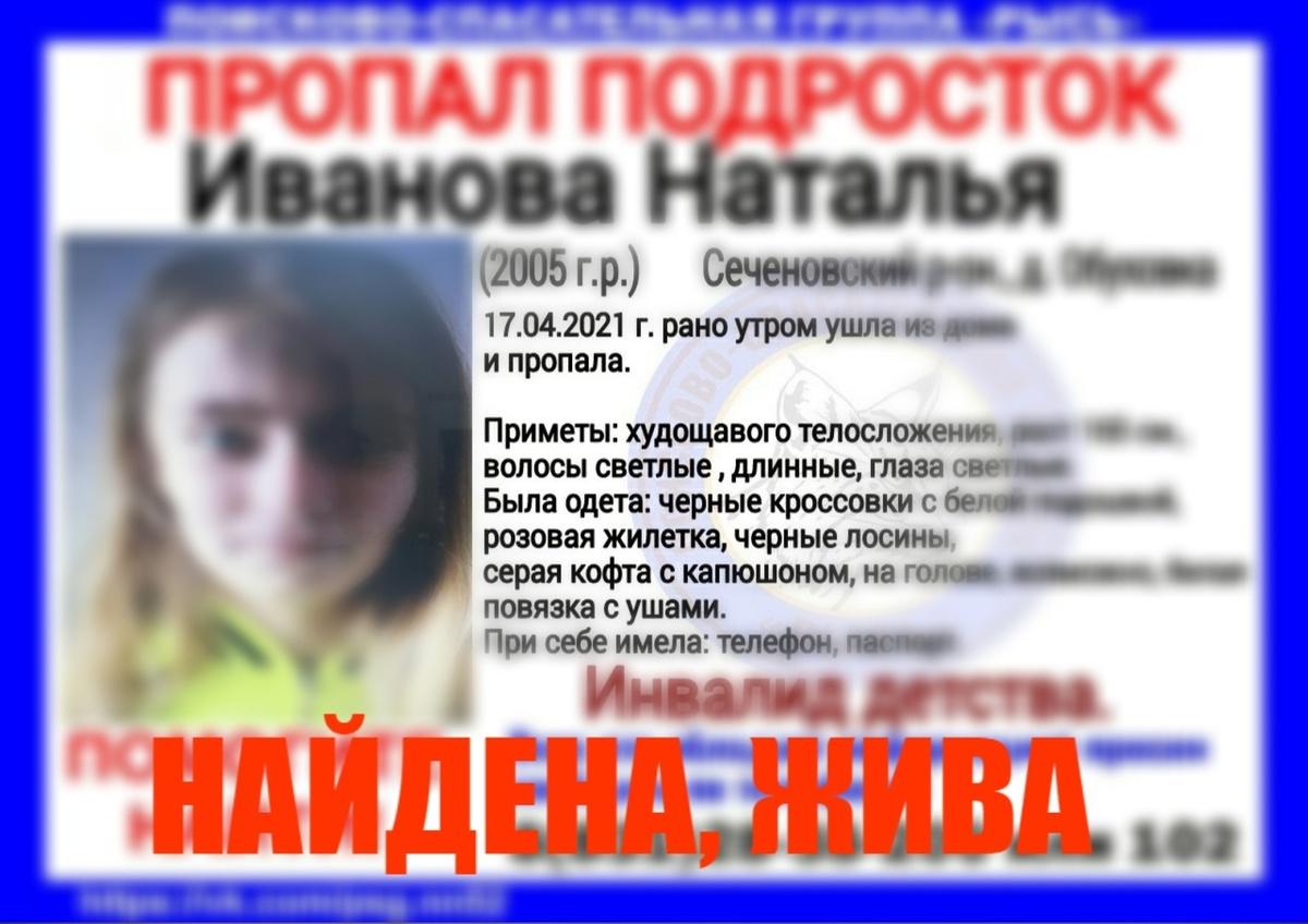 Пропавшая в Сеченовском районе девочка-инвалид найдена живой - фото 1