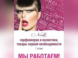 Магазин косметики и парфюмерии Neroli ждет покупателей