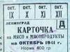 В России могут ввести карточки для бедных