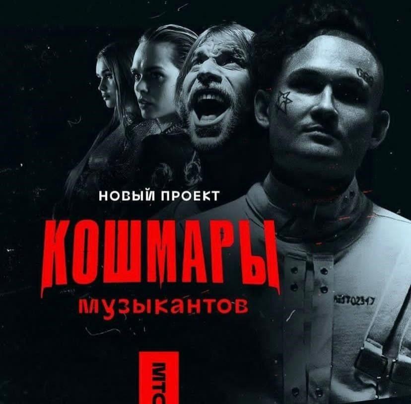 Хорроры с Моргенштерном и Хаски покажет нижегородцам МТС