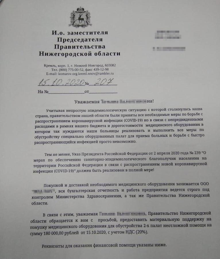 Фейковые запросы на средства для покупки медоборудования поступают в нижегородские предприятия - фото 2