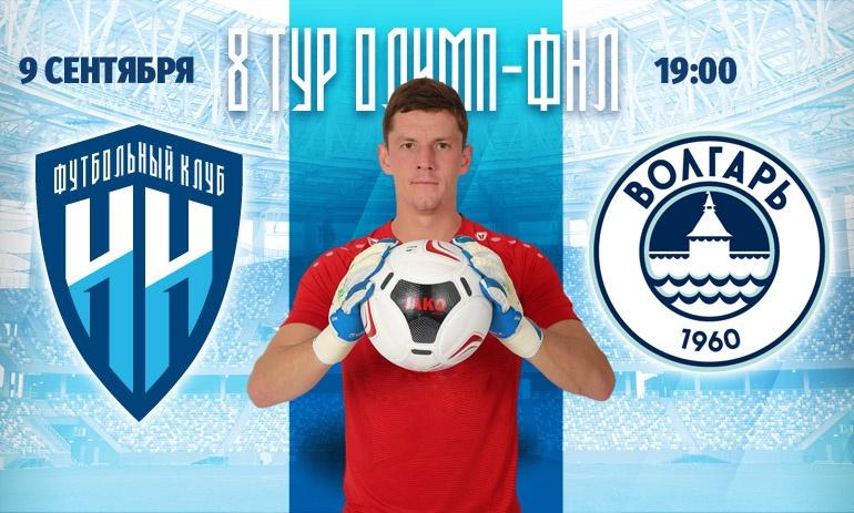 Бесплатные билеты подготовил ФК «Нижний Новгород» для медработников на матч с «Волгарем»