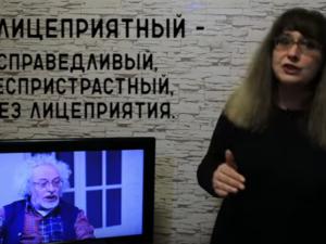 Нижегородская училка рассказала об истинном значении слова «нелицеприятный»