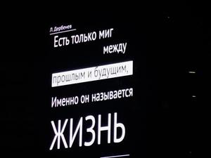 Здание нижегородского метрополитена украсили цитаты великих людей
