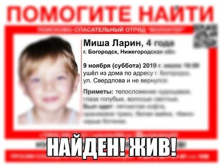 Четырехлетнего ребенка несколько часов разыскивали в Богородске