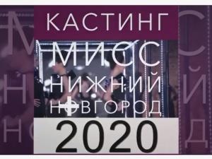 Стала известна дата кастинга на конкурс красоты «Мисс Нижний Новгород-2020»