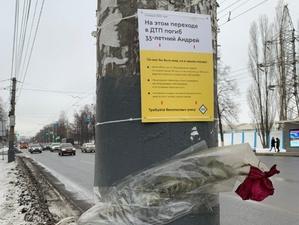 Еще одна табличка в память о погибшем пешеходе появилась в Нижнем Новгороде