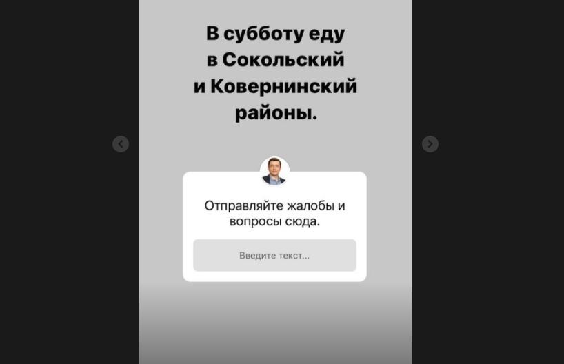 Никитин начал принимать сообщения о проблемах от жителей Сокольского и Ковернинского районов - фото 1