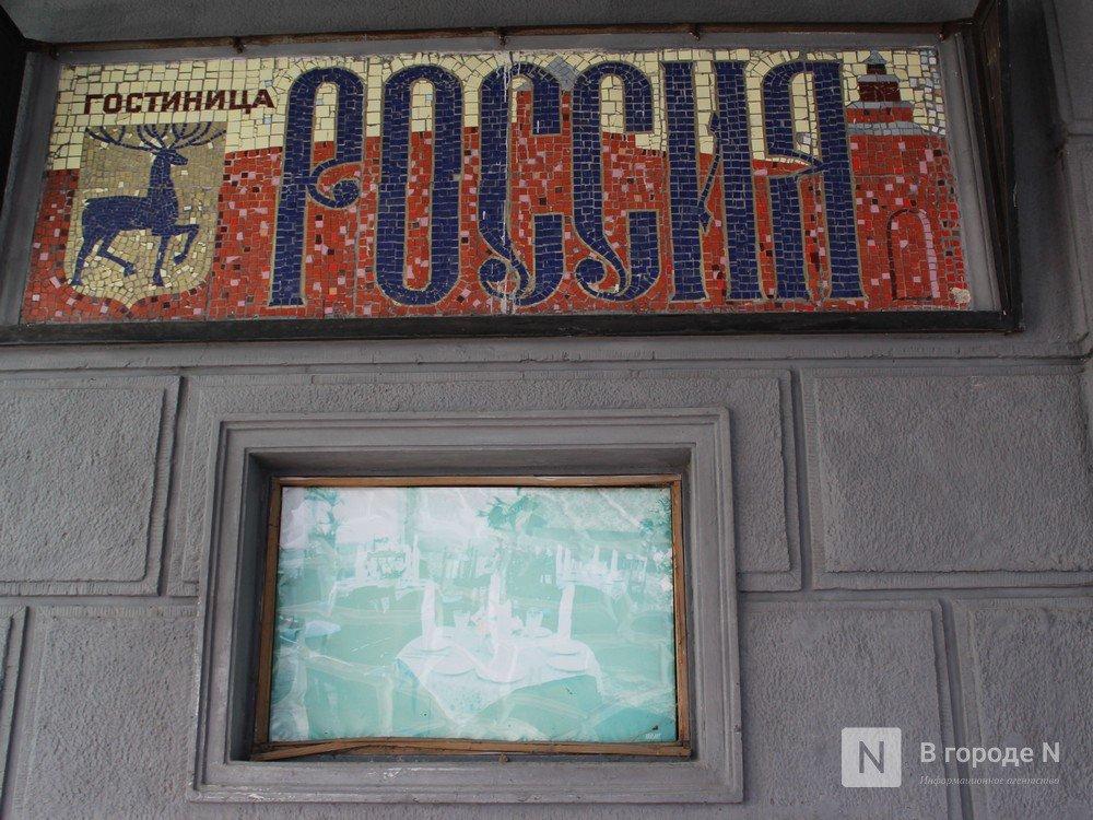 Прогнившая «Россия»: последние дни нижегородской гостиницы - фото 5
