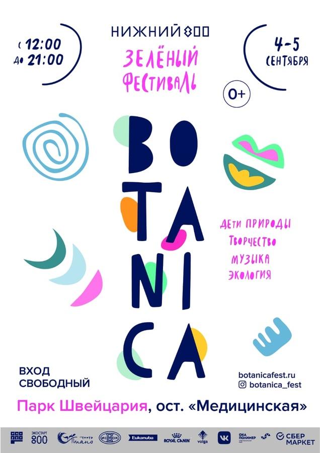 Фестиваль BOTANICA пройдет в нижегородском парке «Швейцария» в эти выходные - фото 1