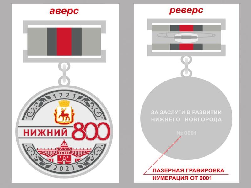 Тысячу человек наградят памятным знаком «800 лет городу Нижнему Новгороду» - фото 1
