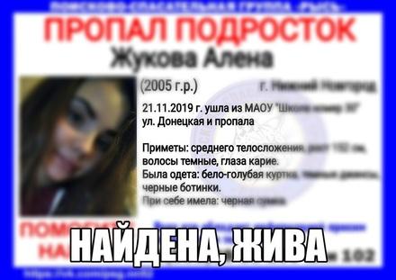 Пропавшую по дороге из школы Алену Жукову нашли живой