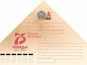 Более 55 тысяч писем-треугольников получат нижегородские ветераны