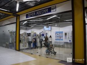 Нижегородские почтовые отделения закрываются на три дня из-за коронавируса