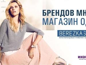 Новая коллекция Gaudi появилась в нижегородском универмаге брендовой одежды