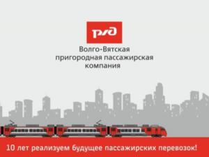 1 декабря 2019 года АО «Волго-Вятская пригородная пассажирская компания» отмечает своё 10-тилетие