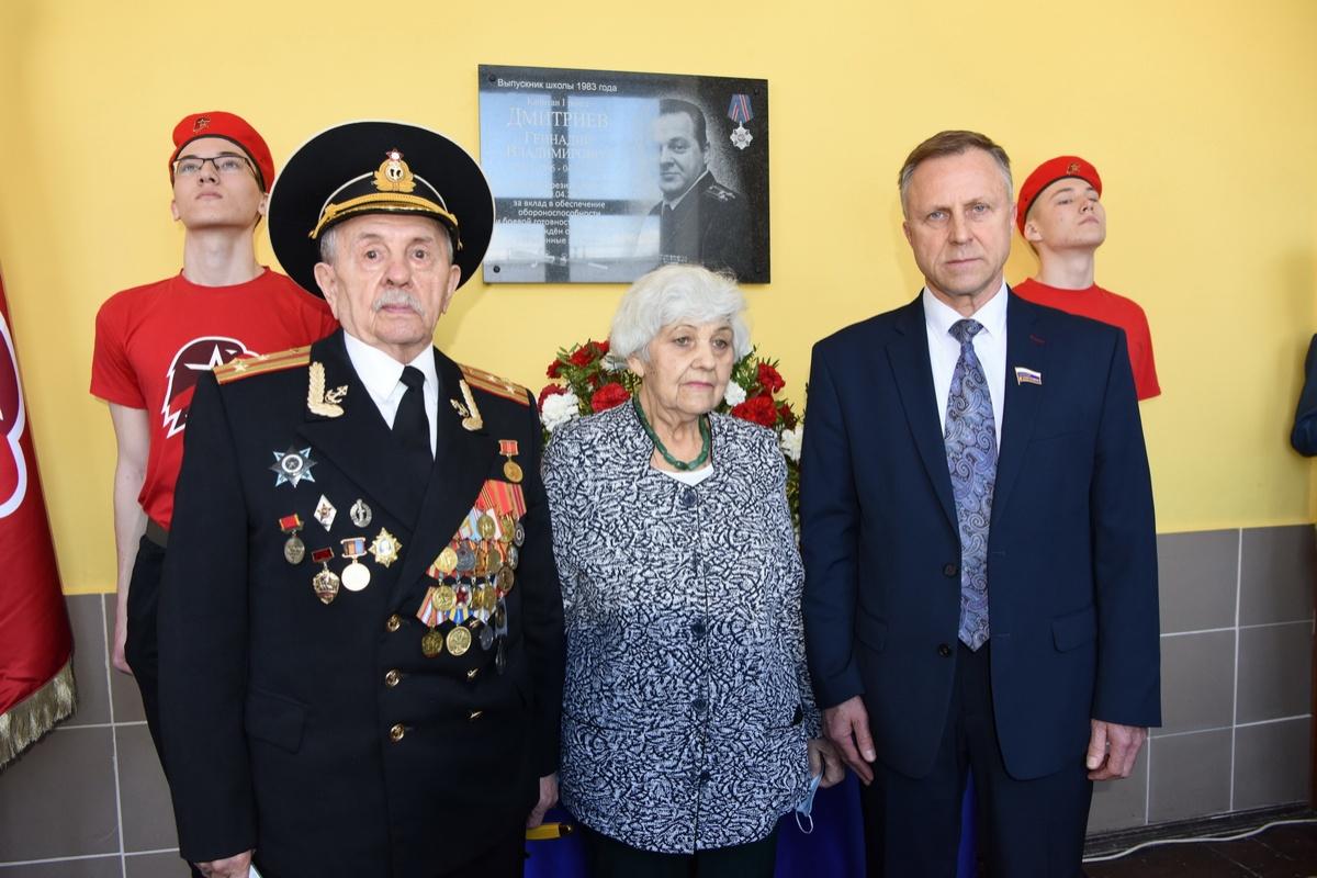 Андрей Тарасов открыл мемориальную доску капитану 1 ранга Геннадию Дмитриеву - фото 1